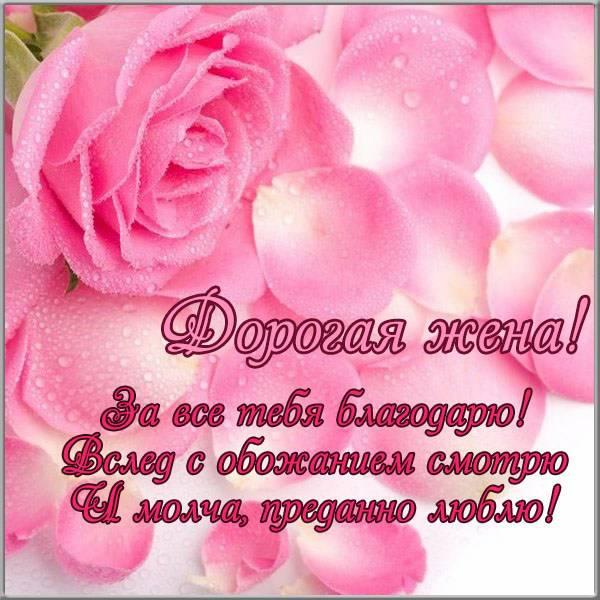 Красивая электронная картинка для жены - скачать бесплатно на otkrytkivsem.ru
