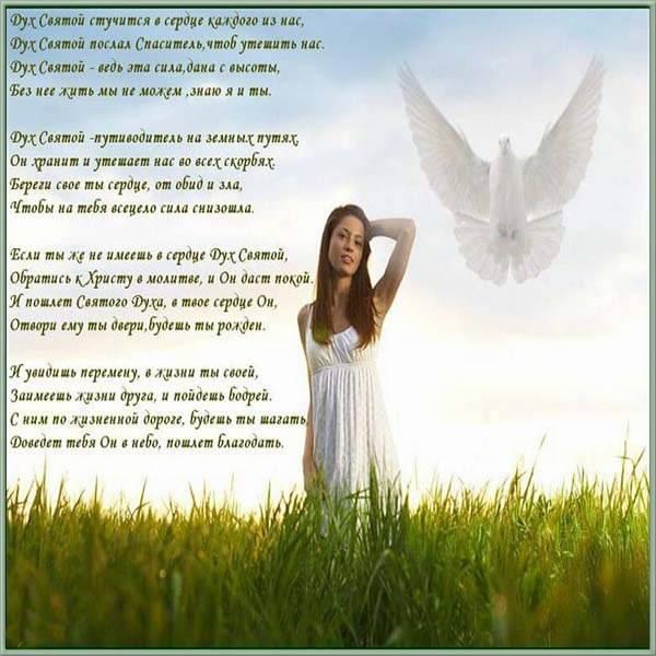 Красивая электронная картинка на Духов день - скачать бесплатно на otkrytkivsem.ru