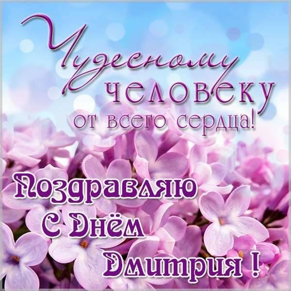 Красивая электронная картинка с днем Дмитрия - скачать бесплатно на otkrytkivsem.ru