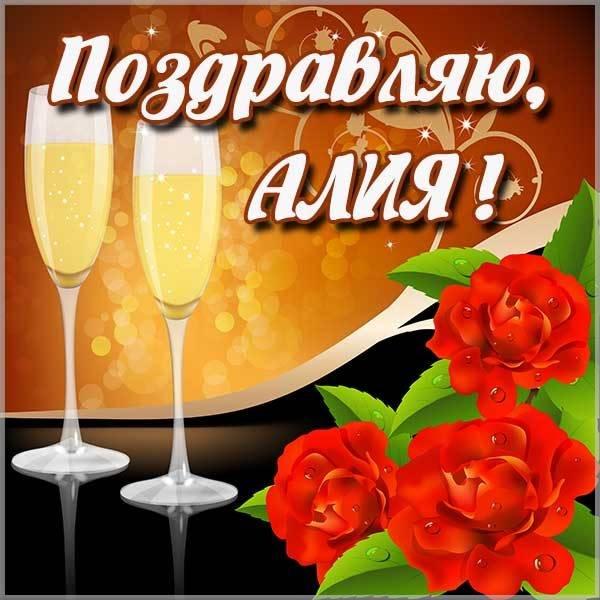 Красивая электронная картинка с именем Алия - скачать бесплатно на otkrytkivsem.ru