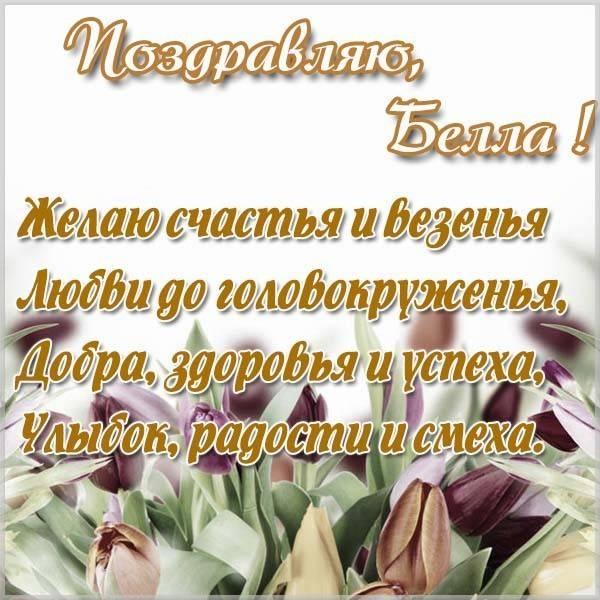 Красивая электронная картинка с именем Белла - скачать бесплатно на otkrytkivsem.ru