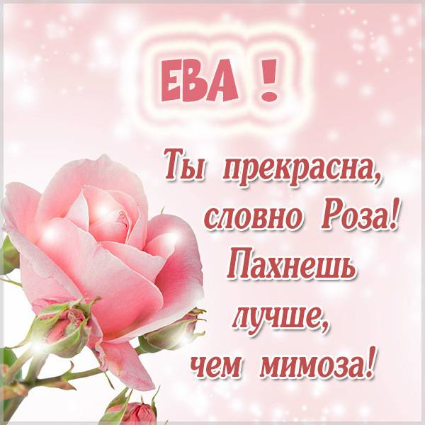 Красивая электронная картинка с именем Ева - скачать бесплатно на otkrytkivsem.ru