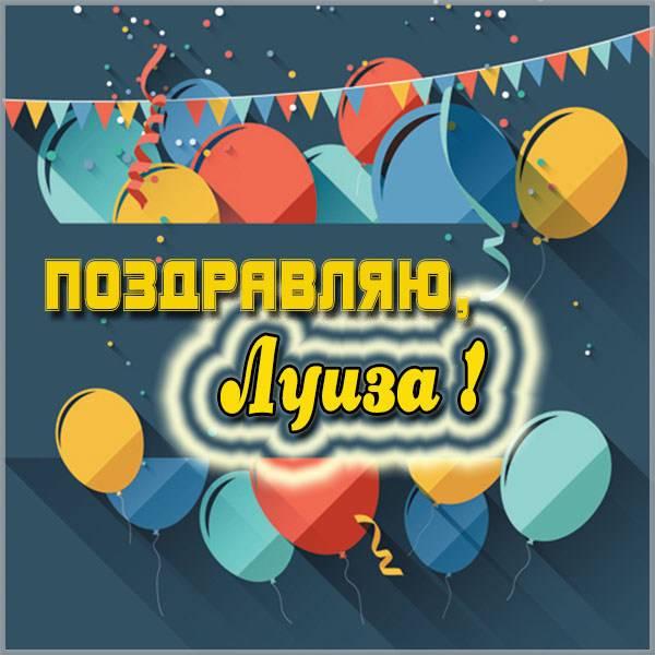 Красивая электронная картинка с именем Луиза - скачать бесплатно на otkrytkivsem.ru