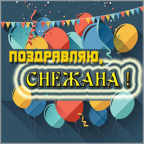 Красивая электронная картинка с именем Снежана - скачать бесплатно на otkrytkivsem.ru