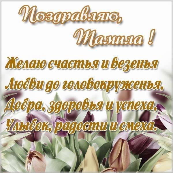 Красивая электронная картинка с именем Тамила - скачать бесплатно на otkrytkivsem.ru