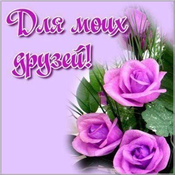 Красивая электронная открытка для друзей - скачать бесплатно на otkrytkivsem.ru