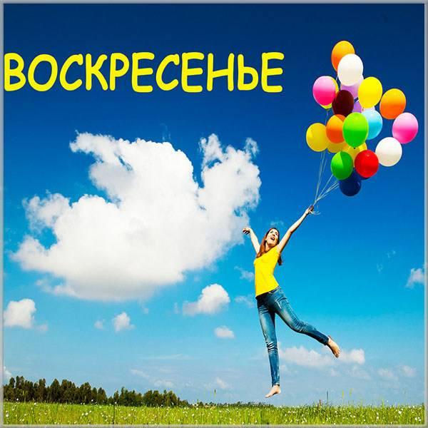 Красивая электронная открытка про воскресенье - скачать бесплатно на otkrytkivsem.ru