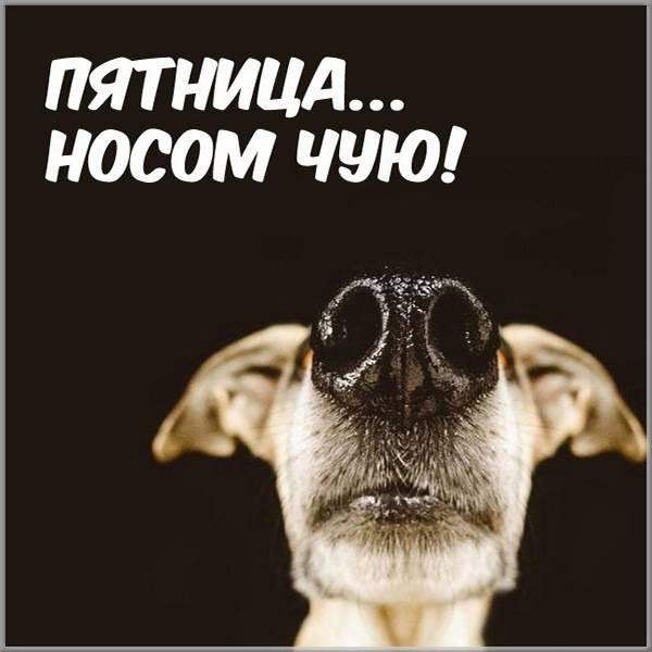 Красивая электронная открытка с днем пятницы - скачать бесплатно на otkrytkivsem.ru