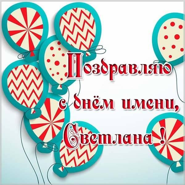 Красивая электронная открытка с днем Светланы - скачать бесплатно на otkrytkivsem.ru