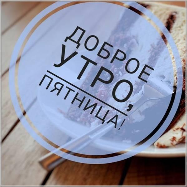 Красивая электронная открытка с добрым утром пятницы - скачать бесплатно на otkrytkivsem.ru