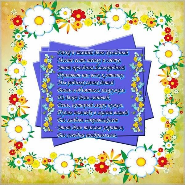 Красивая электронная открытка с поздравлением с днем сыновей - скачать бесплатно на otkrytkivsem.ru