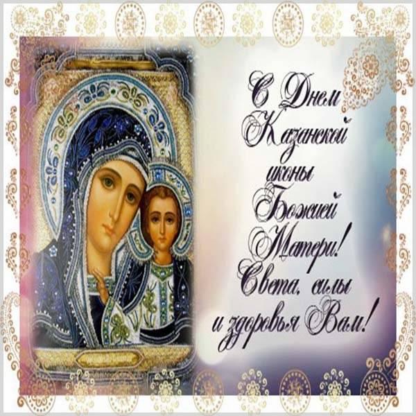 Красивая электронная открытка с поздравлением с Рождеством - скачать бесплатно на otkrytkivsem.ru