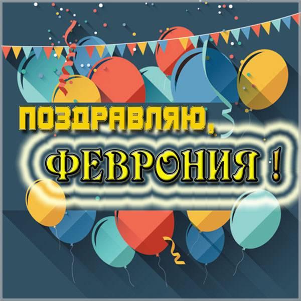 Красивая элеткронная открытка для Февронии - скачать бесплатно на otkrytkivsem.ru