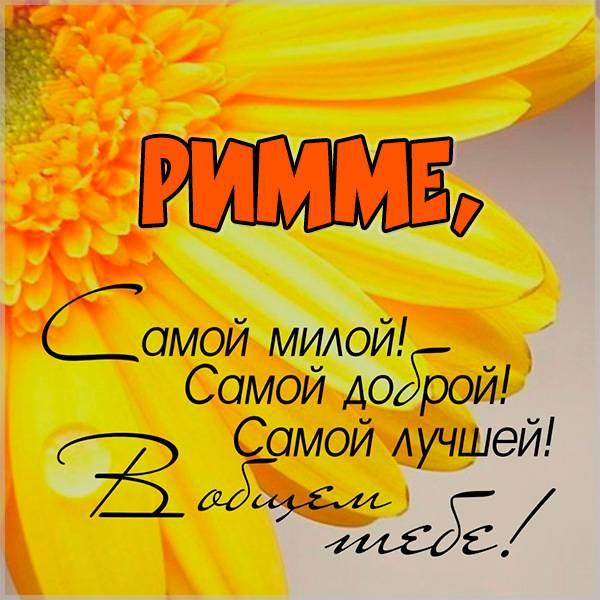 Красивая элеткронная открытка для Риммы - скачать бесплатно на otkrytkivsem.ru
