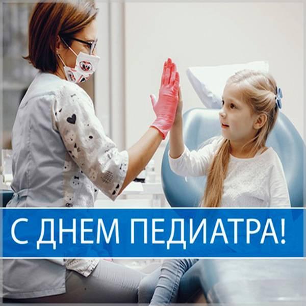 Красивая фото картинка с днем педиатра - скачать бесплатно на otkrytkivsem.ru