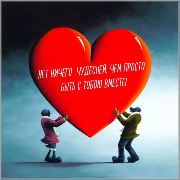 Красивая фото открытка для любимой - скачать бесплатно на otkrytkivsem.ru