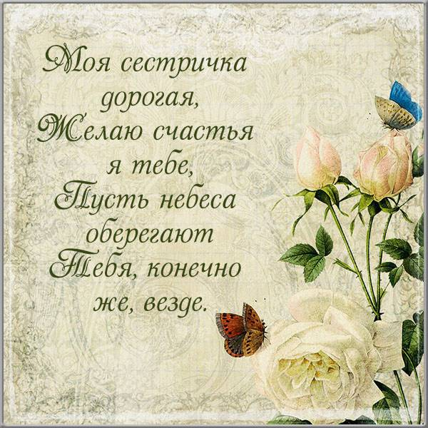 Красивая фото открытка для сестры - скачать бесплатно на otkrytkivsem.ru