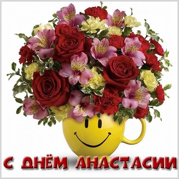 Красивая фото открытка на день Анастасии - скачать бесплатно на otkrytkivsem.ru