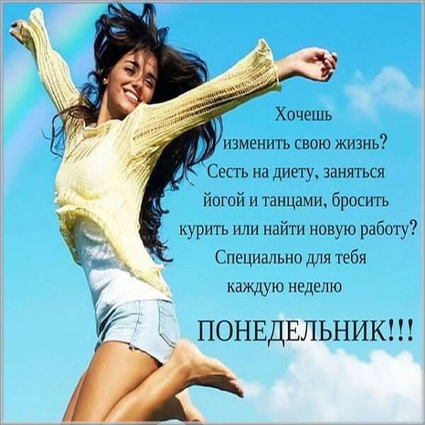 Красивая фото открытка на понедельник - скачать бесплатно на otkrytkivsem.ru