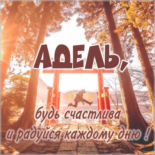 Красивая именная картинка для Адель - скачать бесплатно на otkrytkivsem.ru