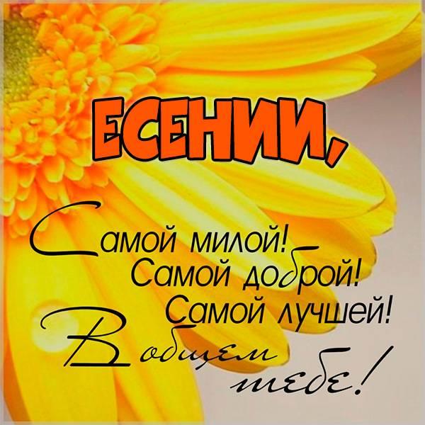 Красивая именная картинка для Есении - скачать бесплатно на otkrytkivsem.ru