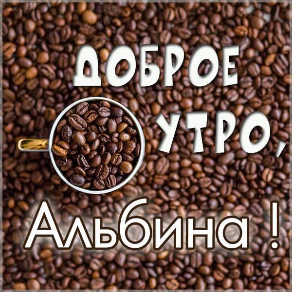 Красивая картинка Альбина доброе утро - скачать бесплатно на otkrytkivsem.ru