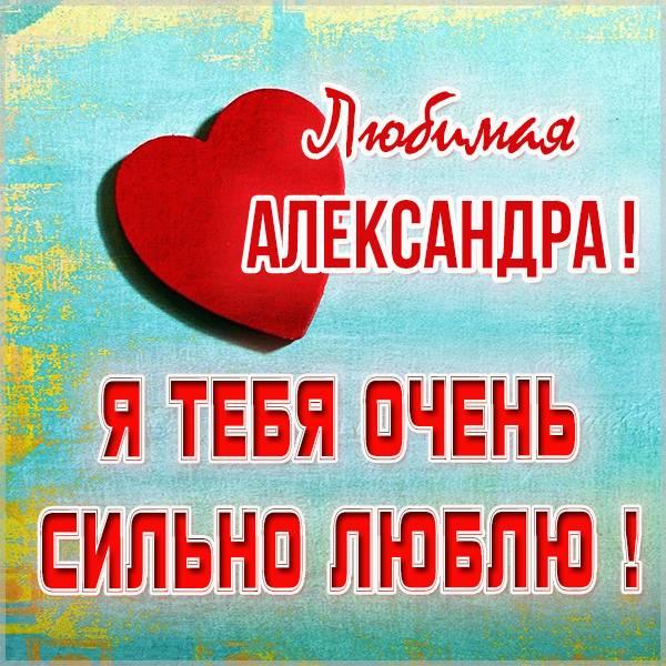 Красивая картинка Александра я люблю тебя - скачать бесплатно на otkrytkivsem.ru
