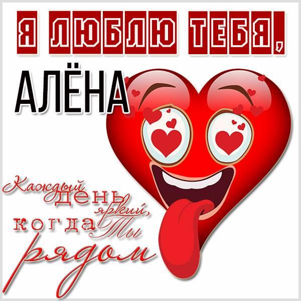 Красивая картинка Алена я тебя люблю - скачать бесплатно на otkrytkivsem.ru