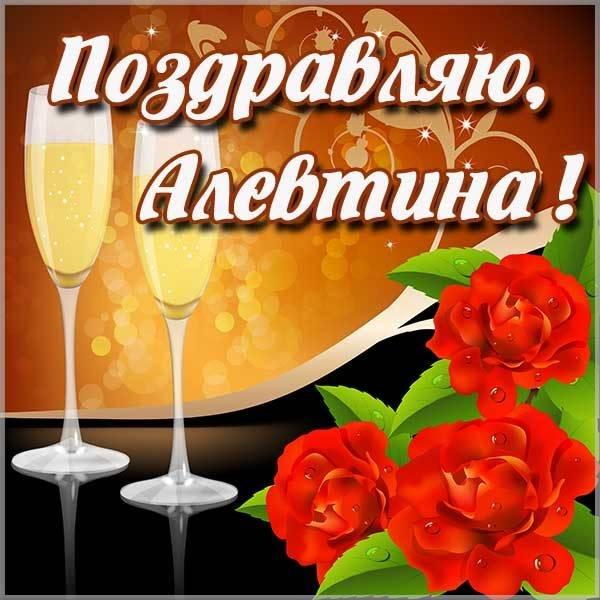Красивая картинка Алевтине - скачать бесплатно на otkrytkivsem.ru