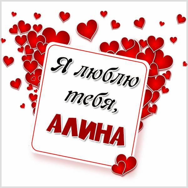 Красивая картинка Алина я тебя люблю - скачать бесплатно на otkrytkivsem.ru