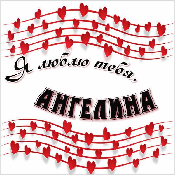 Красивая картинка Ангелина я люблю тебя - скачать бесплатно на otkrytkivsem.ru