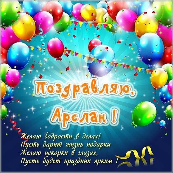 Красивая картинка Арслану - скачать бесплатно на otkrytkivsem.ru