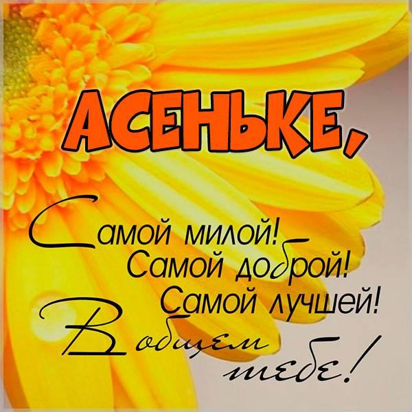 Красивая картинка Асе - скачать бесплатно на otkrytkivsem.ru