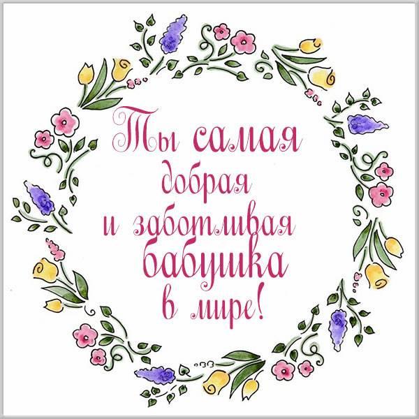Красивая картинка бабушке - скачать бесплатно на otkrytkivsem.ru