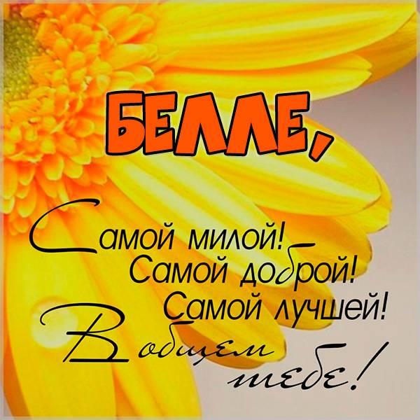 Красивая картинка Белле - скачать бесплатно на otkrytkivsem.ru