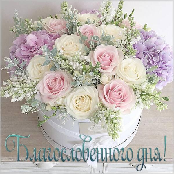 Красивая картинка благословенного дня - скачать бесплатно на otkrytkivsem.ru