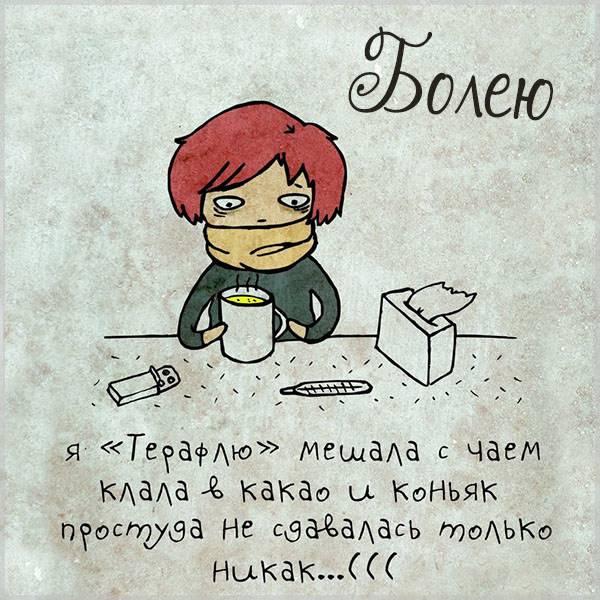 Красивая картинка болею - скачать бесплатно на otkrytkivsem.ru