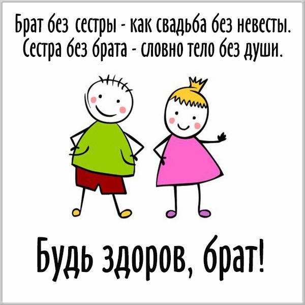 Красивая картинка брату - скачать бесплатно на otkrytkivsem.ru