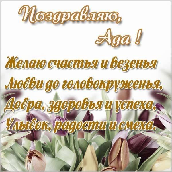 Красивая картинка для Ады - скачать бесплатно на otkrytkivsem.ru
