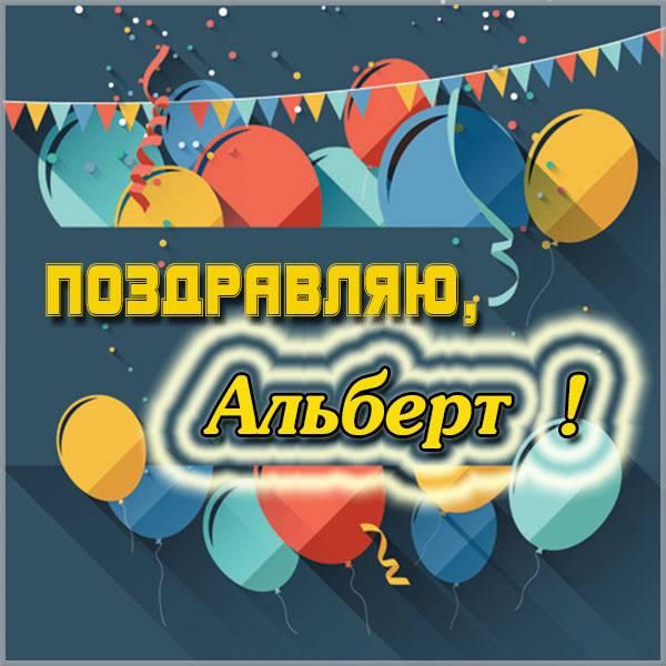 Красивая картинка для Альберта - скачать бесплатно на otkrytkivsem.ru
