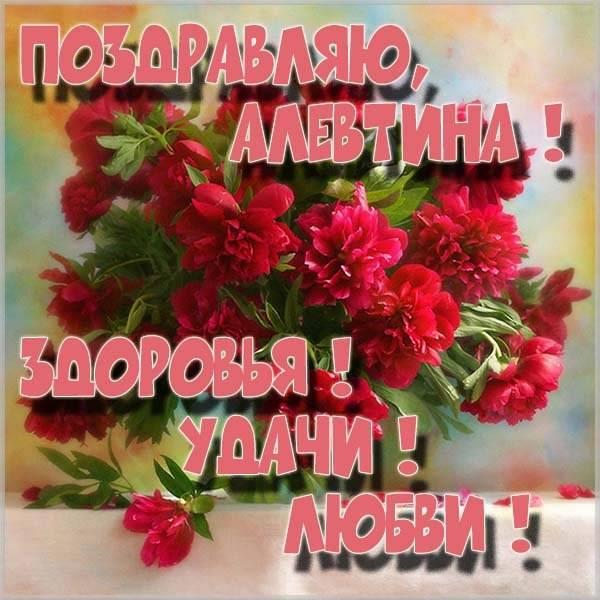 Красивая картинка для Алевтины - скачать бесплатно на otkrytkivsem.ru