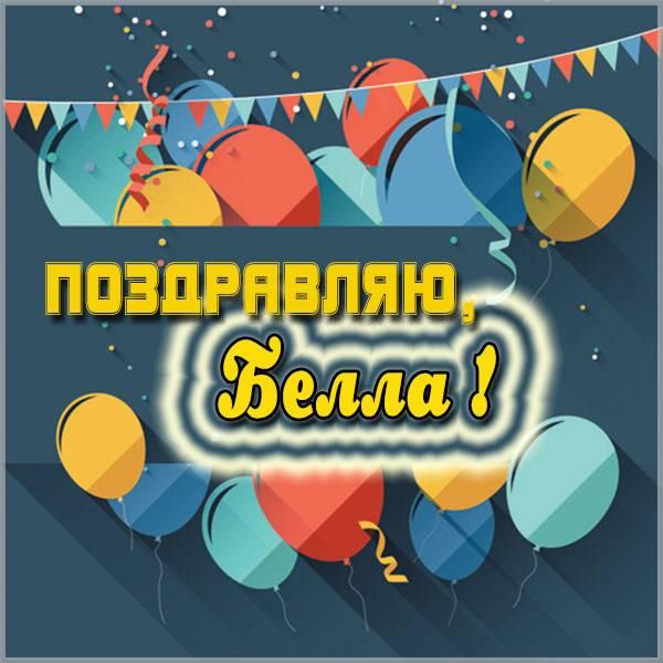 Красивая картинка для Беллы - скачать бесплатно на otkrytkivsem.ru