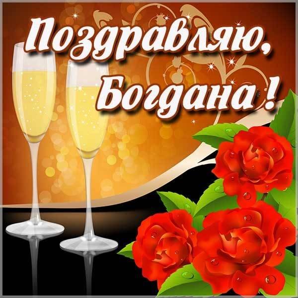 Красивая картинка для Богданы - скачать бесплатно на otkrytkivsem.ru