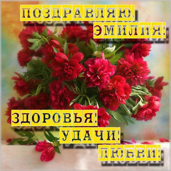 Красивая картинка для Эмилии - скачать бесплатно на otkrytkivsem.ru