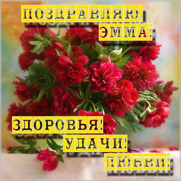 Красивая картинка для Эммы - скачать бесплатно на otkrytkivsem.ru
