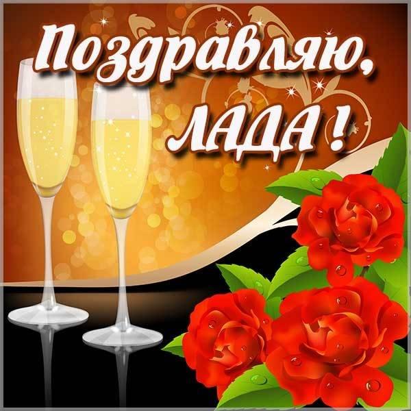 Красивая картинка для Лады - скачать бесплатно на otkrytkivsem.ru