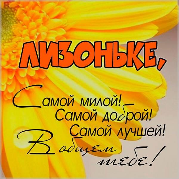 Красивая картинка для Лизоньки - скачать бесплатно на otkrytkivsem.ru