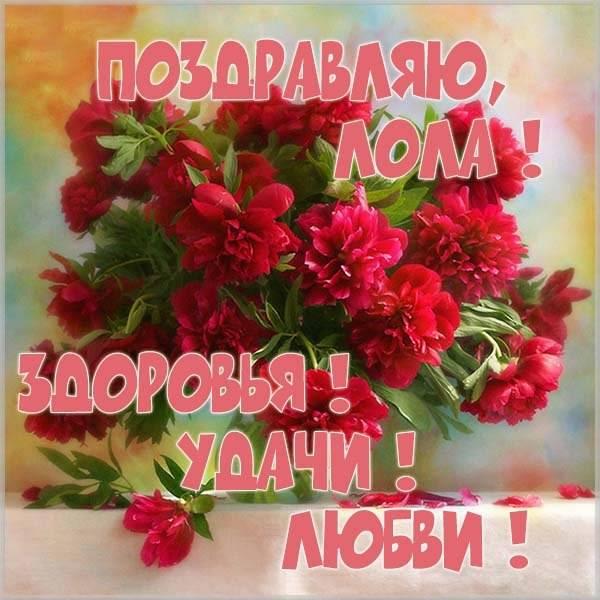 Красивая картинка для Лолы - скачать бесплатно на otkrytkivsem.ru