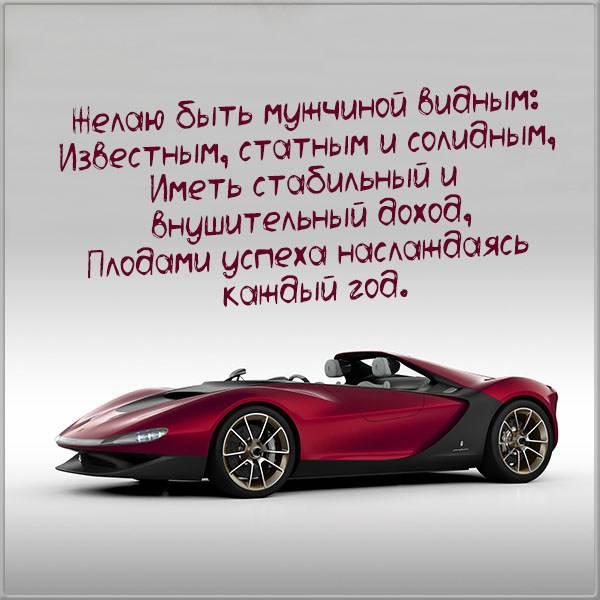 Красивая картинка для парня - скачать бесплатно на otkrytkivsem.ru