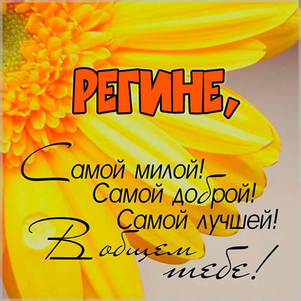 Красивая картинка для Регины - скачать бесплатно на otkrytkivsem.ru